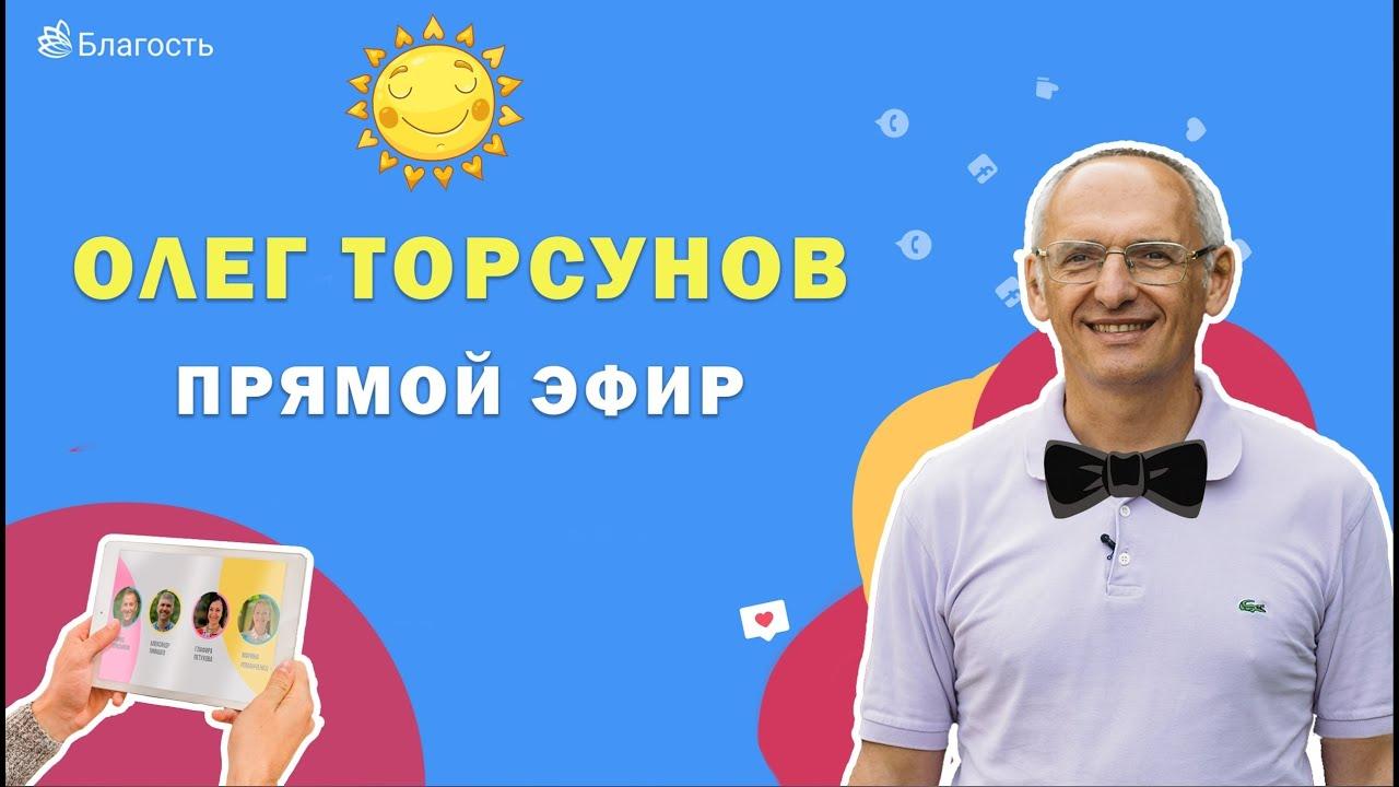 Лекция Олега Геннадьевича на онлайн-фестивале «Благость»  - 4 января 2021