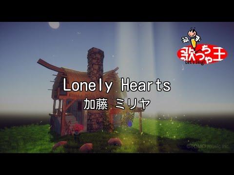 カラオケLonely Hearts/加藤 ミリヤ