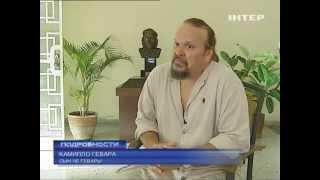85 лет Эрнесто Че Гевара - репортаж с его сыном.