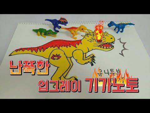 난폭한게 좋다고? 공룡메카드 장난감 기가노토 사우루스 상황극 & 그림 그리기  색칠하기