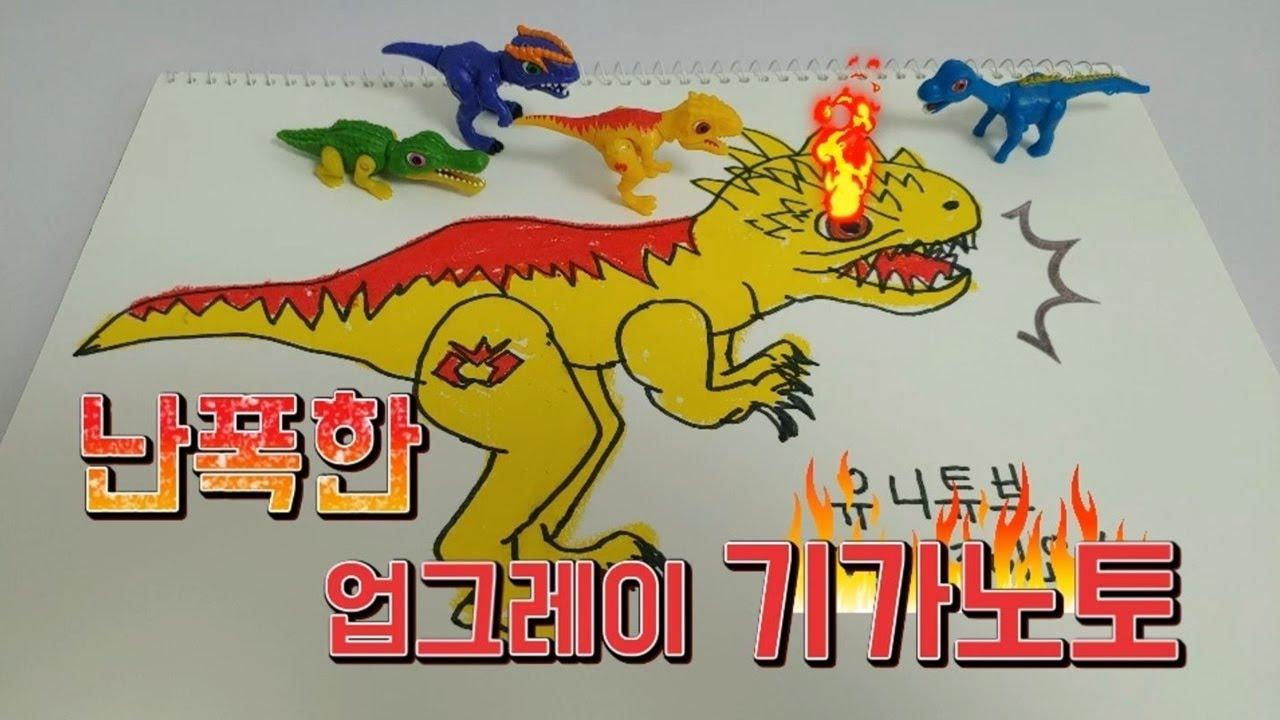 난폭한게 좋다고 공룡메카드 장난감 기가노토 사우루스 상황극 그림 그리기 색칠하기
