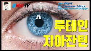 눈영양제 루테인 지아잔틴 효능 부작용 추천제품