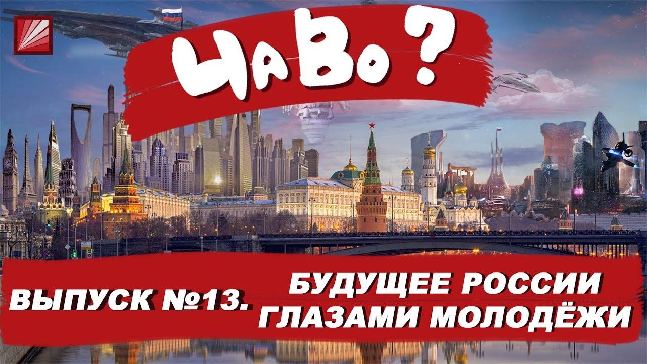 ЧаВо Молодёжь? Выпуск №13. Будущее России глазами молодёжи