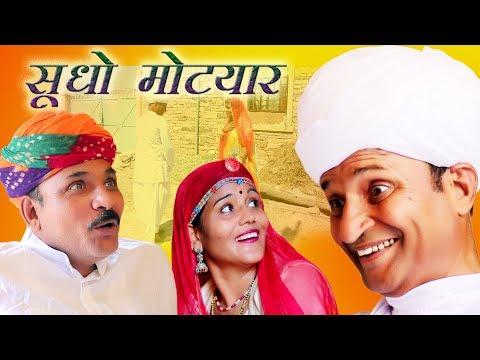 सूधो मोट्यार Loving husband  Rajashthani Hariyanvi comedy By Murari Lal Pareek