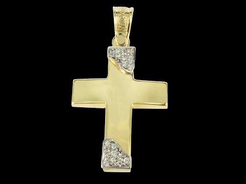 Σταυρός Βάπτισης 14Κ Κίτρινο Χρυσό ΤΡΙΑΝΤΟΣ Γυναικείος ST1449