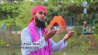 মা ফাতেমার নয়ন মনি | Maa Fatemar | Sayer Mo Ali Zinnah Kaderi | Music Plus Waz | Islamic Song
