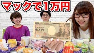 【実験】マクドナルドで1万円使い切って全部食べてみた! thumbnail