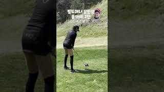 골프매너 끝판왕 돌석씨