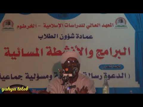 عقبات على الطريق - الشيخ محمد مصطفى عبد القادر thumbnail