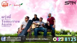 Tomorrow Again - พรุ่งนี้ [Official Lyrics Video]