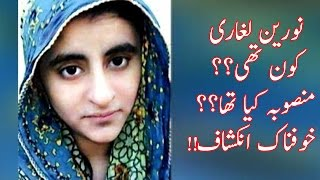 ISPR Exposes Noreen, The ISIS Girl & terror network in Pakistan | Express News