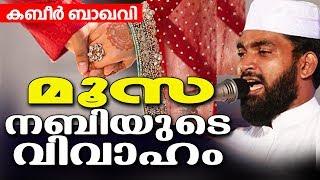 മൂസ നബിയുടെ വിവാഹം | Islamic Speech In Malayalam | Kabeer Baqavi 2018 | Super Islamic Speech