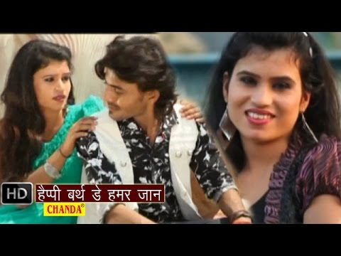 Happy Birthday Humar Jaan || हैप्पी बर्थडे हमर जान|| Bhojpuri Hot Songs