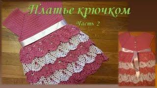 Платье крючком на девочку .Часть 2 /Dress crochet part 2