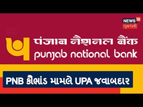 UPA Government is responsible for PNB Scam - Dinesh Dubey, Former Allahabad Bank director