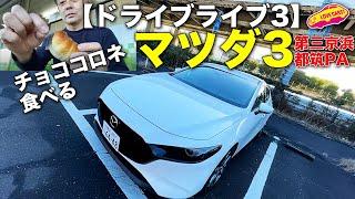 【ドライブライブ3】改良されたマツダ3で第三京浜を走り、都筑PAでチョココロネを食べ、環八〜甲州街道で自宅近くまで