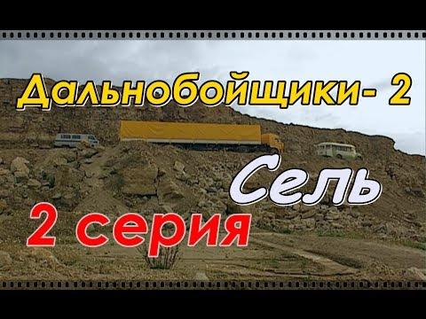 Сериал Дальнобойщики 2 (Truckers 2) Сезон 1 2-серия. Сель