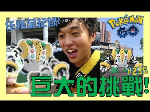 捕捉雷吉奇卡斯!!!巨大挑戰全紀錄!!![遊戲]Pokémon GO EP.235