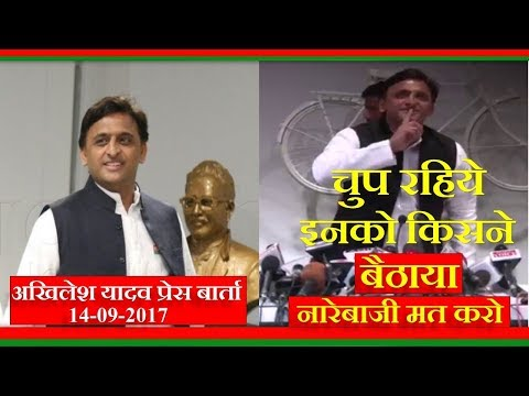 अखिलेश यादव प्रेस कांफ्रेंस लखनऊ | Akhilesh Yadav Press Conference In Lucknow