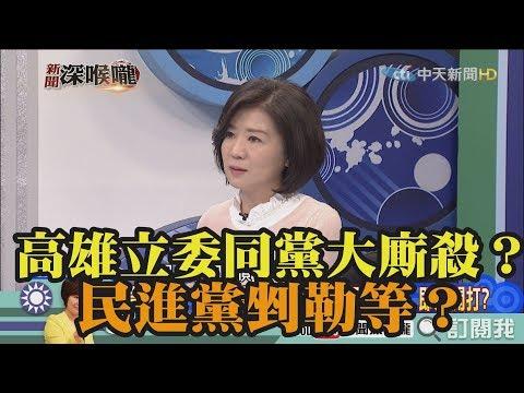 《新聞深喉嚨》精彩片段 高雄立委同黨大廝殺?民進黨剉勒等?