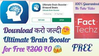 FREE Download FactTechz Ultimate Brain Booster App || Latest Trick || 100% Working || Binaural Beats