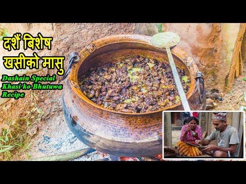 KHASI KO BHUTUWA RECIPE - DASHAIN SPECIAL IN RURAL VILLAGE Of NEPAL ll Goat Meat ll