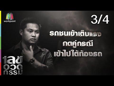 รอง เค้ามูลคดี - วันที่ 20 Jun 2019 Part 3/4