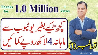 How to Earn Money From You Tube and Become a Millionaire In Urdu Hindi  || Mustafa Safdar Baig