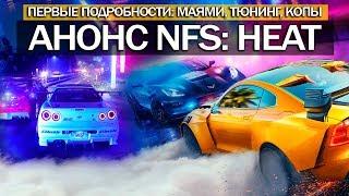 Анонсировали NFS HEAT (2019): Майями, девушка-гонщик, ТЮНИНГ, копы и гонщики (Первые подробности)