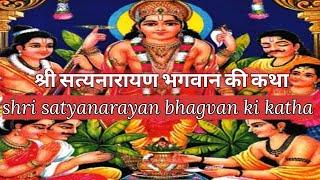श्री सत्यनारायण भगवान की कथा / श्री सत्यनारायण व्रत कथा / shri satyanarayan vrat katha