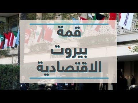 قمة بيروت الاقتصادية تناقش تحديات آنية  - 20:55-2019 / 1 / 19