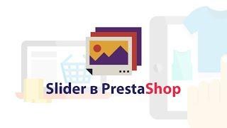 Slider PrestaShop