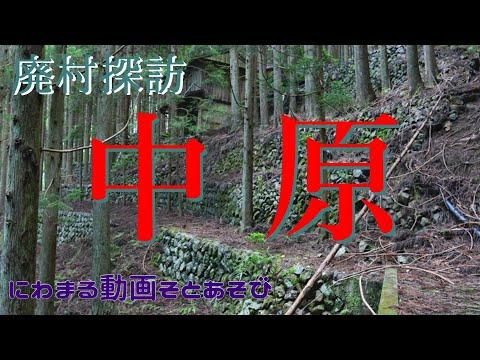 【廃村探訪】(14)中原