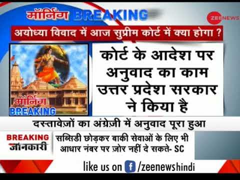 Morning Breaking: Hearing on Babri Masjid-Ram Mandir case in Supreme Court today