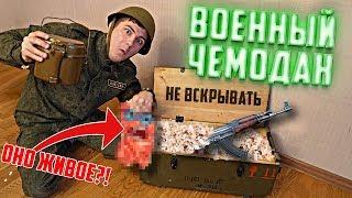Что внутри военного чемодана | Что едят солдаты?