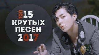 Топ 15 крутых песен 2017 ЧАСТЬ 1 |||K-POP,BTS,EXO,MONSTA X ,Wanna One
