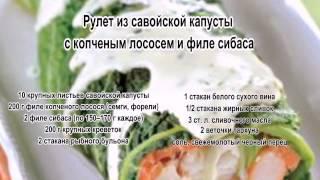 Рулет с красной рыбой.Рулет из савойской капусты с копченым лососем и филе сибаса