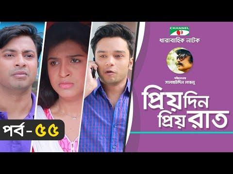 Priyo Din Priyo Raat   Ep 55   Drama Serial   Niloy   Mitil   Sumi   Salauddin Lavlu   Channel i TV