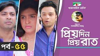 Priyo Din Priyo Raat | Ep 55 | Drama Serial | Niloy | Mitil | Sumi | Salauddin Lavlu | Channel I TV