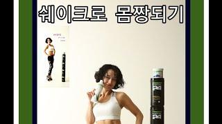 [동래구 점핑다이어트 허벌티 알로에겔 출산후다이어트 허…
