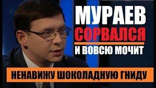 УКРАИНА УМЕРЛА. СПАСЁТ ТОЛЬКО ПУТИН   Евгений Мураев   2.02.2019