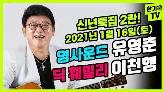 20210116 - 145회 신년특집2 - 영사운드+딕…