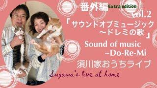番外編vol.2「サウンドオブミュージック〜ドレミの歌」Sound of music ~Do-Re-Mi