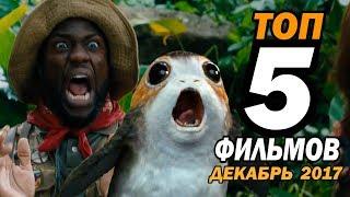 ТОП 5 фильмов ДЕКАБРЯ 2017 | Movie Mouse