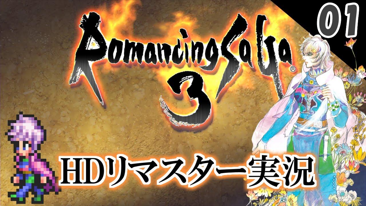 ロマサガ 3 カタリナ 宿 星