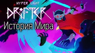 История без единого слова | История Мира Hyper Light Drifter