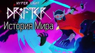 История без единого слова | История Мира Hyper Light Drifter