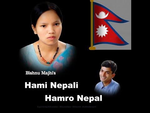 हामी नेपाली हाम्रो नेपाल  [Official Video] National Song HD By Bishnu Majhi