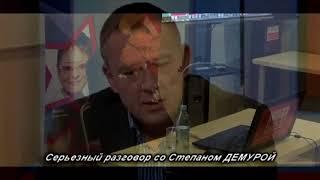 Украина - главная ошибка Путина! РФ перешла все границы и получит по заслугам! Степан Демура