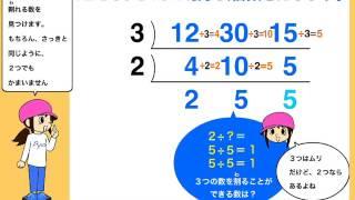最小公倍数と最大公約数を出す式について、わかりやすく説明しています。